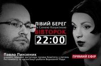 """""""Левый берег с Соней Кошкиной"""": гость - Павел Пинзеник"""
