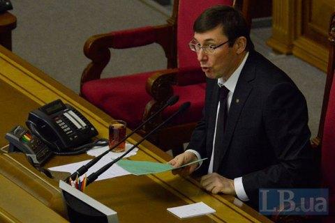 Луценко назвав закон про реструктуризацію валютних кредитів катастрофою