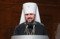 Маркери змін. Коментарі до Статуту Православної Церкви України