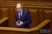 Яценюк анонсировал ряд непопулярных решений