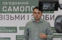 """""""Самопомощь"""" требует сложить мандаты от лидеров фракции в горсовете Днепра"""