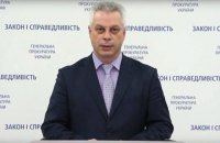 ГПУ закликала не подавати тисячі запитів на зняття недоторканності з Мосійчука