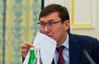 """Луценко: НАБУ носит проекты подозрений в посольство """"дружественной страны"""""""
