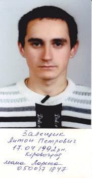 Антон Залещик