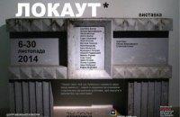 В Киеве покажут критическое современное искусство Восточной Европы