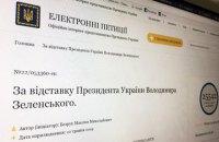 """Петиция """"За отставку Зеленского"""" набрала 25 тыс. подписей за сутки (обновлено)"""