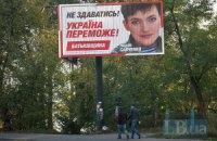 Тимошенко: Савченко можуть стратити