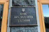 На новогоднее оформление Офиса президента потратили более 50 тыс. гривен - вдвое меньше, чем в прошлом году