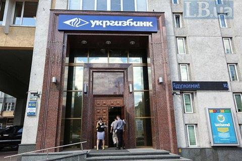 """Одному з колишніх керівників """"Укргазбанку"""" повідомили про підозру (оновлено)"""