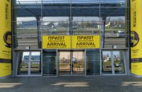 """Аеропорт """"Київ"""" не зміг розпочати міжнародні рейси через карантин"""
