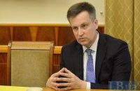 """Наливайченко: """"Затримуємо високопосадовця-зрадника, а його обмінюють на когось із наших громадян"""""""