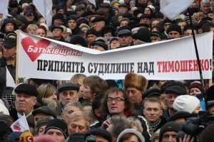 К Апелляционному суду съезжаются сторонники Тимошенко