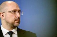"""Шмыгаль поделился планами договориться с Евросоюзом о пяти """"безвизах"""""""