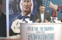"""Кличко презентував ілюстровану """"самоіронічну книгу"""" своїх цитат"""