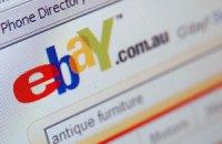 Онлайн-аукціон eBay припинив роботу в Криму