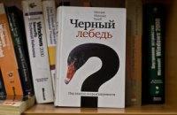 Что читают в Нацбанке