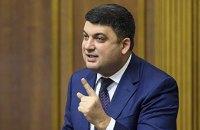Гройсман заявив про недоцільність дострокових виборів у Раду