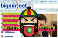 Портал bigmir взломали хакеры