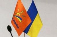 """""""Наша Украина"""" поменяла подкову на восходящее солнце"""
