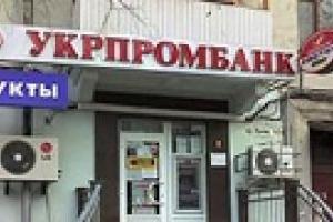 "Вкладчиков ""Укрпромбанка"" переведут в ""Родовид Банк"""