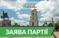 """В """"Єдності Олександра Омельченка"""" заявили про поширення фейків про обшуки в приймальнях партії"""