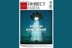 """Журнал """"Інвестгазета"""" закривається"""