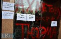 У Києві активісти пікетували офіс Ахметова (фото додаються)