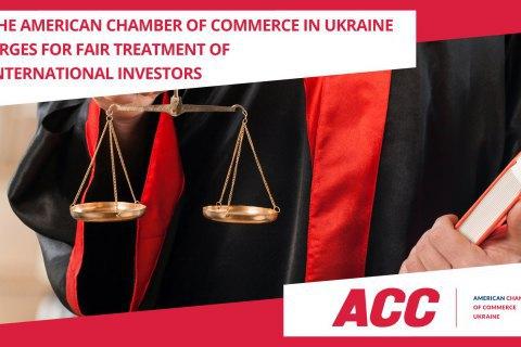 Украина рискует отношениями с международными инвесторами, - Американская торговая палата