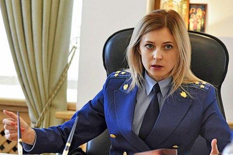 Два подозрения по нескольким статьям: в прокуратуре АРК рассказали, в чем подозревают Поклонскую