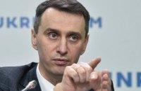 Ляшко: 99,3% хворих на ковід в Україні за останні три місяці не були вакциновані