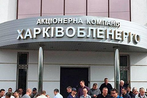 """Головам """"Харків-"""" і """"Черкасиобленерго"""" висунено звинувачення в розтраті"""