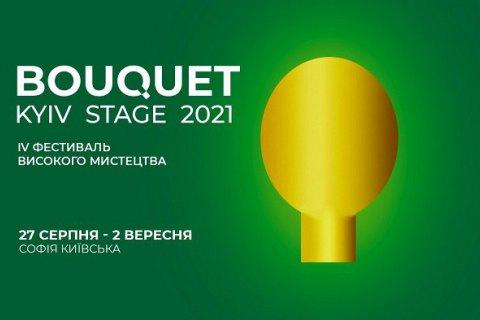 Фестиваль Bouquet Kyiv Stage оголосив програму
