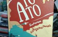 «То АТО»: о войне без пафоса