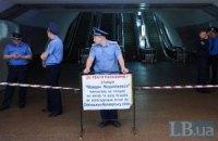 В субботу киевское метро изменит график работы