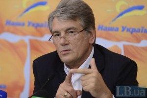 """Ющенкові шкода Яценюка, який об'єднався з політичними """"нулями"""""""