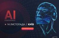 Штучний інтелект для бізнесу: 14 листопада відбудеться AI Conference Kyiv