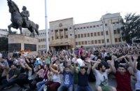 В Македонии протестующие штурмовали офис президента