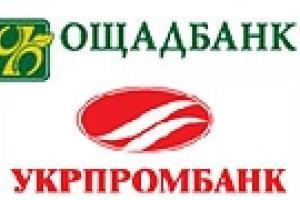НБУ предлагает проблемы вкладчиков Укрпромбанка перевести в Ощадбанк