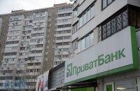 Приватбанк перечислил государству первый транш в 4,5 млрд гривен