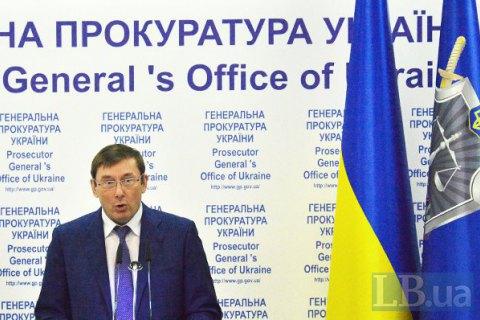 Луценко не підтримує створення окремого антикорупційного суду