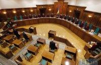 Конституционный Суд проведет выборы главы суда 13 февраля