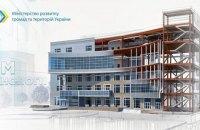 Уряд схвалив розроблену Мінрегіоном концепцію нових технологій будівельного інформаційного моделювання