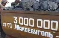Внаслідок вибуху на шахті в Макіївці загинули семеро гірників