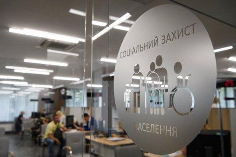 В Україні почала роботу Національна соціальна сервісна служба