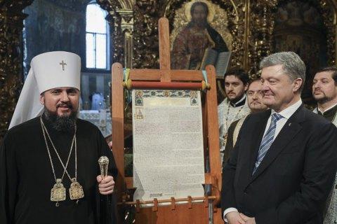 В Софии Киевской в честь Томоса провели третье богослужение за время независимости