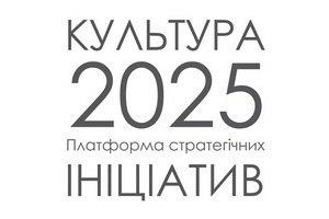 """Участники инициативы """"Культура-2025"""" сформулировали основные проблемы украинской культуры"""