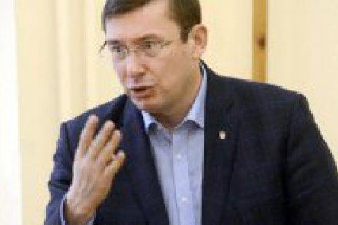 Луценко повідомив Януковича про підозру в зраді (додано текст)