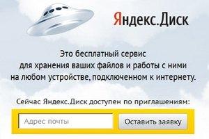"""""""Яндекс"""" запустил облачное файлохранилище"""