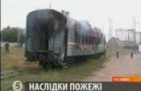 """В поезде """"Москва-Евпатория"""" произошел пожар"""