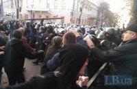 На митинге под Радой произошла драка, есть задержанные (обновлено)